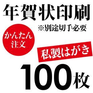 年賀状印刷【私製はがき(ご注意:切手が別途必要です。)】 100枚