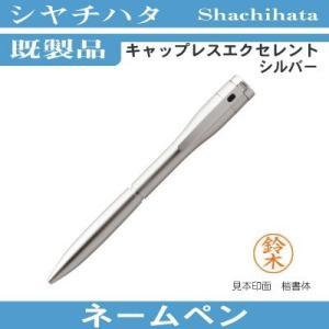 ネームペン キャップレスエクセレント シルバー 既製品 シャチハタ 印面文字 青地|hanko-king