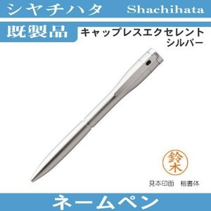 ネームペン キャップレスエクセレント シルバー 既製品 シャチハタ 印面文字 松浦|hanko-king