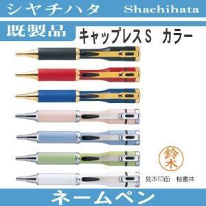 ネームペン キャップレスS カラータイプ 既製品 シャチハタ 印面文字 宇津木