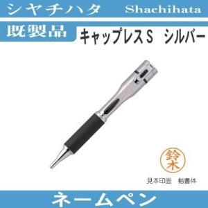 ネームペン キャップレスS シルバー 既製品 シャチハタ 印面文字 岡安|hanko-king