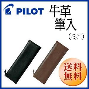 PILOT パイロット 本革ソフト筆入 ペンケース ミニ PCL01-120|hanko-king