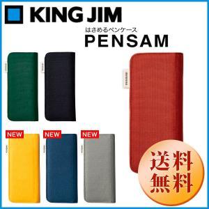 キングジム 挟めるペンケース ペンサム 品番2000|hanko-king