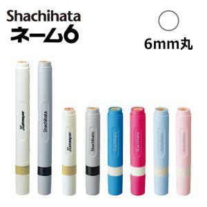 シャチハタ製品/シヤチハタネーム6/別製ネーム|hanko-king
