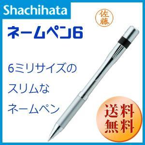 シャチハタ製品/シャチハタ/ネームペン6/シルバー/既製|hanko-king