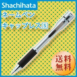 シャチハタ ネームペン キャップレスS 【S】 シルバータイプ 印面:別注(Aタイプ)|hanko-king