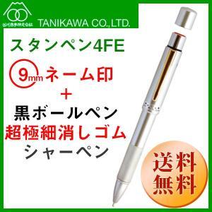 【谷川商事】スタンペン4FE ネーム印つき3機能ゲルインクペン 送料無料 tsk-64685|hanko-king