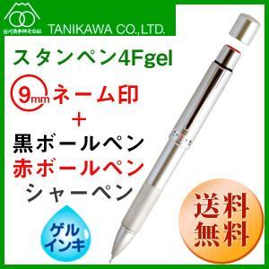 【谷川商事】スタンペン4Fgel ネーム印つき3機能ゲルインクペン 送料無料 tsk-64876|hanko-king