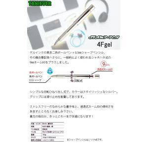 【谷川商事】スタンペン4Fgel ネーム印つき3機能ゲルインクペン 送料無料 tsk-64876|hanko-king|02