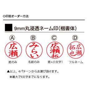 【谷川商事】メタルボディの浸透式9mmネーム印 スラットGネーム 送料無料 tsk-554xx|hanko-king|03