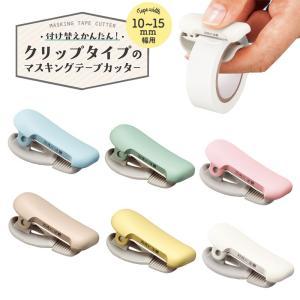 KOKUYO コクヨ テープカッター カルカット(クリップタイプ)10〜15mm幅用