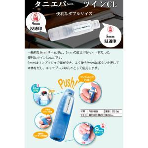 【谷川商事】ツインCL 浸透印 9mm&5mm メール便 送料無料 TSK-729xx|hanko-king|02