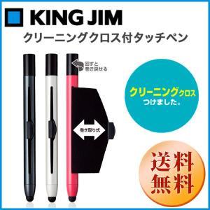 キングジム クリーニングクロス付タッチペン|hanko-king