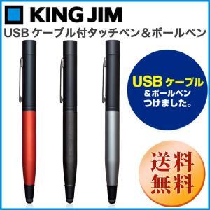 キングジム USBケーブル付タッチペン&ボールペン|hanko-king