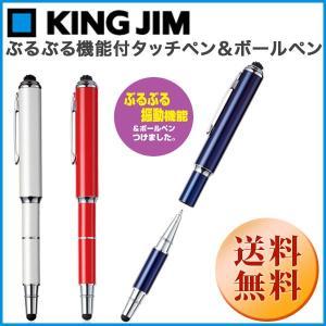 キングジム ぶるぶる機能付タッチペン&ボールペン|hanko-king