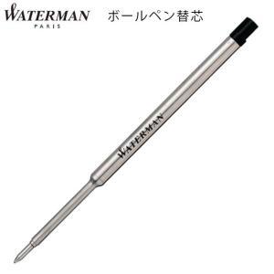 ウォーターマン ボールペン替芯 選べるサイズと色 送料無料