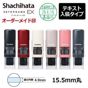 シャチハタ データーネームEX キャップレス15号(印面直径15.5mm) Aタイプ|hanko-king