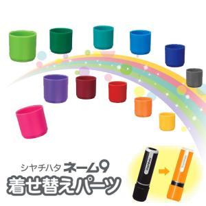 シャチハタ ネーム印 着せ替えパーツ/カラーキャップ ネーム9用|hanko-king