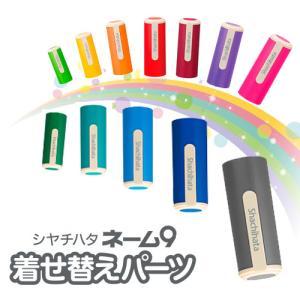 シャチハタ ネーム印 着せ替えパーツ/カラーホルダー ネーム9用|hanko-king