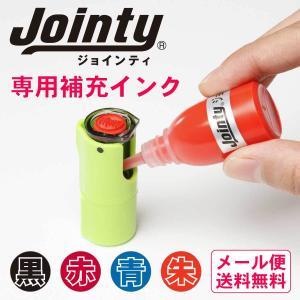 ■Jointy(ジョインティ)用の補充インクです。 ■インク色:黒、赤、青、朱色の4色よりお選びくだ...