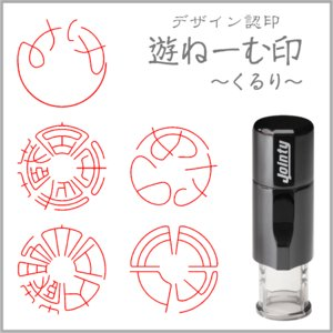 新商品!遊ねーむ印〜くるり〜 Jointy J9 回転式デザ...
