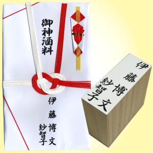 のし袋、御祝袋、香典袋などに最適なゴム印です。  木製台木に柔らかく押せるスポンジ付きのゴム印面が貼...