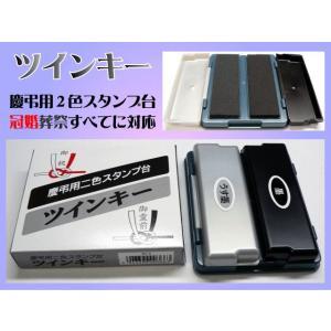 慶弔用二色スタンプ台 「ツインキー」 メール便送料無料 黒、...