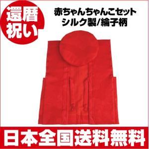 ちゃんちゃんこ 赤 綸子柄 シルク 還暦祝い 用 3点セット 赤ちゃんちゃんこ 頭巾 扇子