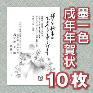 年賀状印刷 戌年 平成30年 2018年 サービス GM-0...
