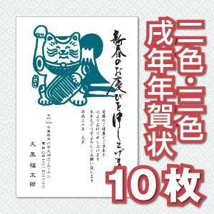 年賀状印刷 戌年 平成30年 2018年 サービス GN-0...