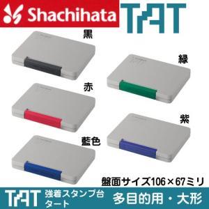 シャチハタ タート スタンプ台 多目的用 特大形 ATGN-4|hanko-otobe