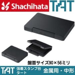 シャチハタ タート スタンプ台 金属用 中形 ATMN-2|hanko-otobe