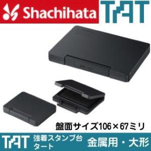 シャチハタ タート スタンプ台 金属用 大形 ATMN-3|hanko-otobe