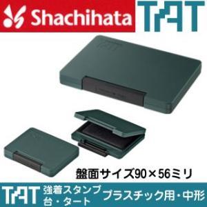 シャチハタ タート スタンプ台 プラスチック用 中形 ATMP-2|hanko-otobe