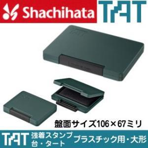 シャチハタ タート スタンプ台 プラスチック用 大形 ATMP-3|hanko-otobe
