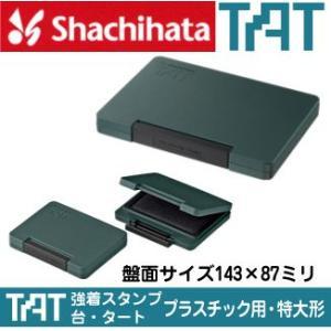 シャチハタ タート スタンプ台 プラスチック用 特大形 ATMP-4|hanko-otobe