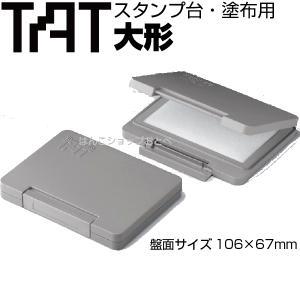 シャチハタ タート スタンプ台 塗布用 大形 ATU-3|hanko-otobe