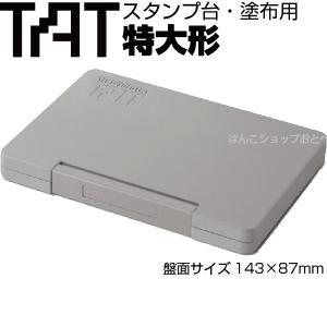 シャチハタ タート スタンプ台 塗布用 特大形 ATU-4|hanko-otobe
