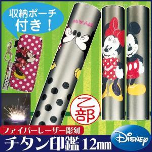 チタン ディズニー 印鑑セット 12ミリ ミッキー ミニー タニエバー グッズ マウス かわいい キャラクター はんこ ハンコ セット|hanko-otobe