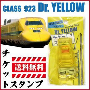 ドクターイエロー チケットスタンプ グッズ チケッター スタンパー 新幹線 923形 スタンプ ハン...