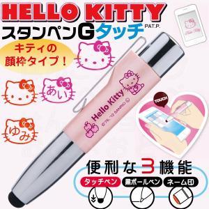 キティの顔枠ネームペン+タッチペン キティ スタンペンGタッチ ネームペン 印鑑付きボールペン ハンコ付きボールペン ハローキティ|hanko-otobe