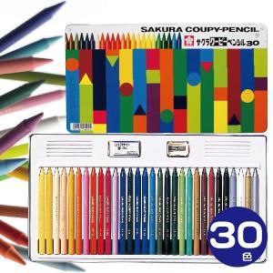 クーピーペンシル 30色  サクラクレパス 缶入り 『送料無料』 色鉛筆 クリックポスト 父の日