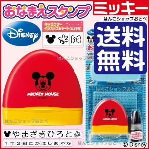 お名前スタンプ ディズニー おなまえスタンプ ミッキー 【送料無料!】 かわいいミッキーのおなまえス...