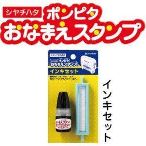 ポンピタ おなまえスタンプ用インキセット シャチハタ hanko-otobe