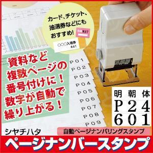シャチハタ ページナンバースタンプ 明朝体 3桁1様式 自動ナンバリング|hanko-otobe