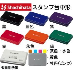 シャチハタ スタンプ台 中形 カラー インキ インク 印鑑 ...