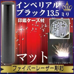 銀行印 印鑑 ケース付き セット チタン マットブラック 13.5mm ハンコ オーダー|hanko-otobe