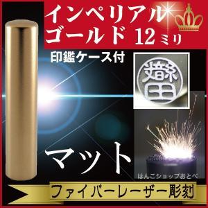 銀行印 印鑑 ケース付き セット チタン マットゴールド チタン 12mm ハンコ オーダー|hanko-otobe