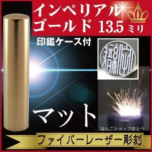 銀行印 印鑑 ケース付き セット チタン マットゴールド チタン 13.5mm ハンコ オーダー|hanko-otobe