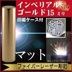 銀行印 印鑑 ケース付き セット チタン マットゴールド チタン 15mm ハンコ オーダー|hanko-otobe